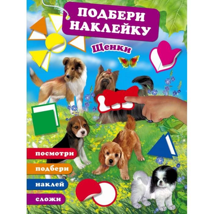 Книжки с наклейками Издательство АСТ Книга Щенки большая книга щенки