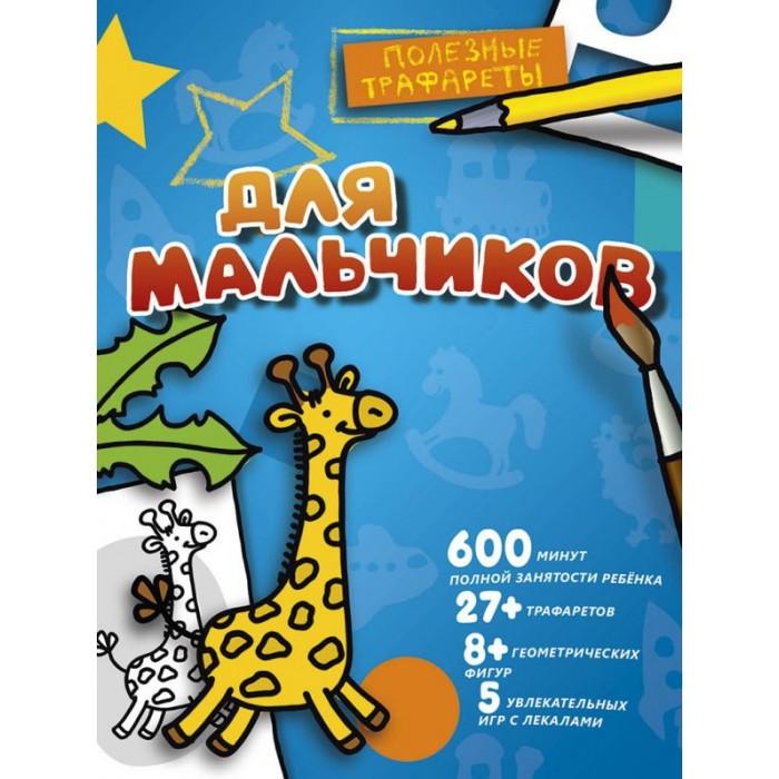 Купить Раскраска Издательство АСТ Для мальчиков в интернет магазине. Цены, фото, описания, характеристики, отзывы, обзоры
