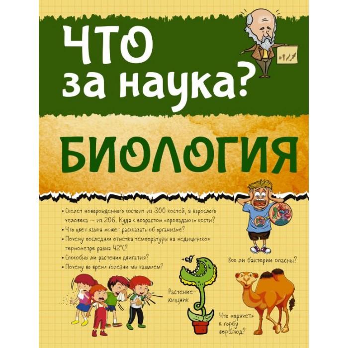 Devar Kids Энциклопедия в дополненной реальности Wow! Секреты океанов 260 интересных фактов