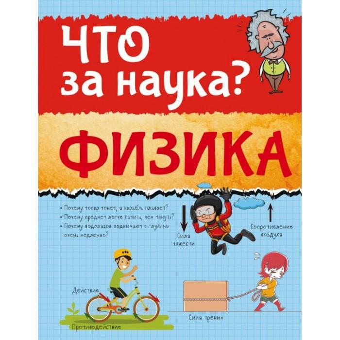 Издательство АСТ Книга Физика ASE000000000829175 фото