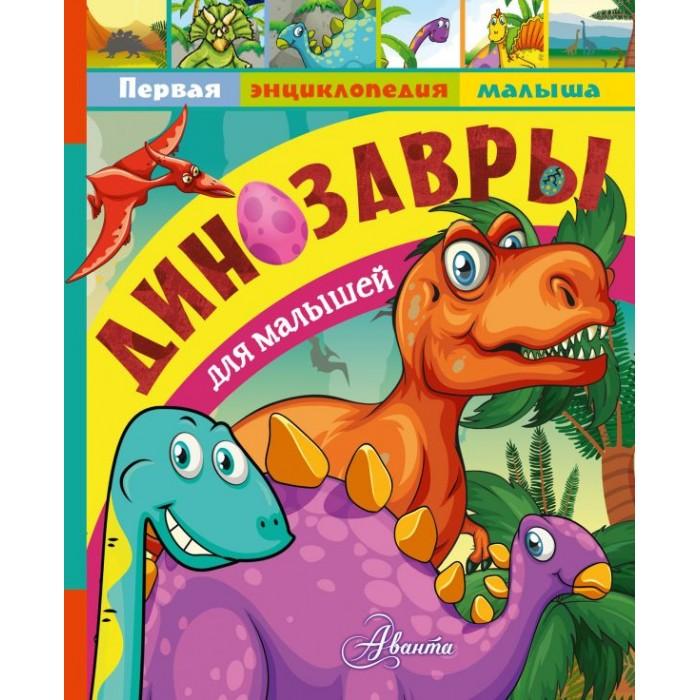 Энциклопедии Издательство АСТ Книга Динозавры для малышей энциклопедии издательство аст п волцит книга динозавры