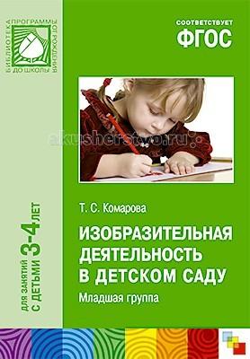 Раннее развитие Мозаика-Синтез Изобразительная деятельность в детском саду 3-4 года