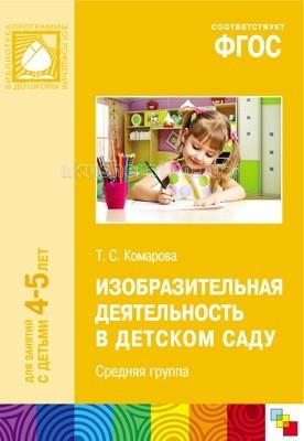 Раннее развитие Мозаика-Синтез Изобразительная деятельность в детском саду 4-5 лет Средняя группа издательство аст книга для чтения в детском саду младшая группа 3 4 года