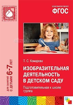 Раннее развитие Мозаика-Синтез Изобразительная деятельность в детском саду 6-7 лет Подготовительная к школе группа
