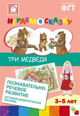 Раннее развитие Мозаика-Синтез Играем в сказку Три медведя три медведя три медведя кофточка happy animals молочная с мишкой