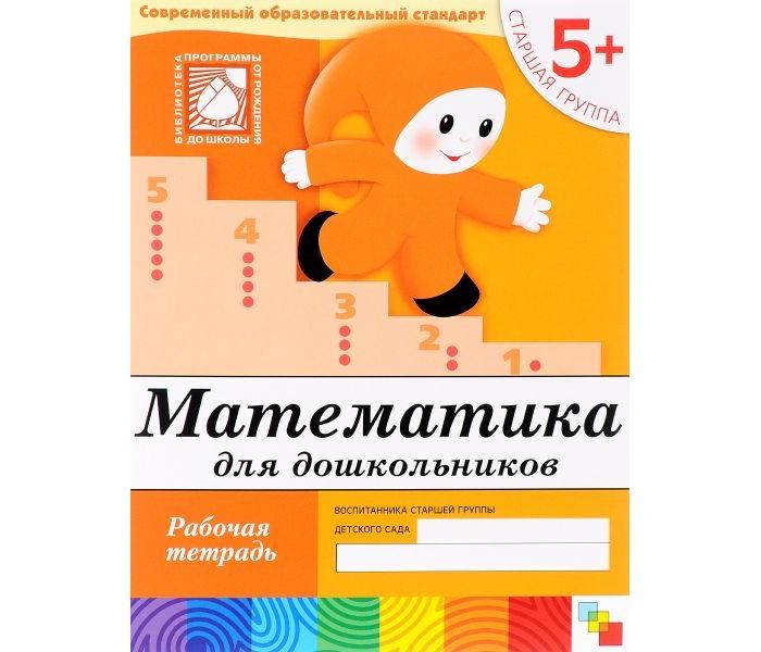Раннее развитие Мозаика-Синтез Математика для дошкольников 5+ Старшая группа Рабочая тетрадь математика я считаю до пяти рабочая тетрадь для детей 4 5 лет фгос до
