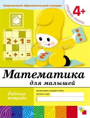 Раннее развитие Мозаика-Синтез Математика для малышей 4+ Средняя группа Рабочая тетрадь мозаика для малышей фигурки животных 4 штуки 45905