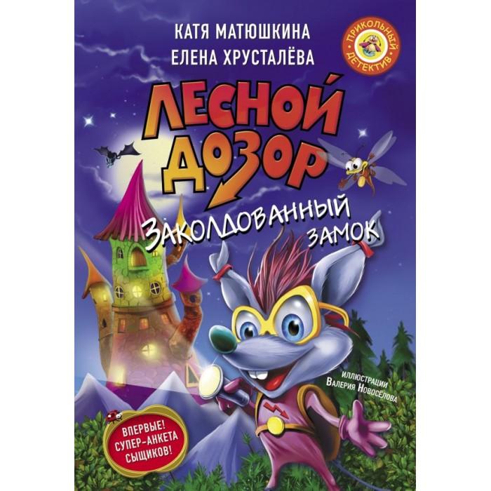 Художественные книги Издательство АСТ Лесной дозор. Заколдованный замок