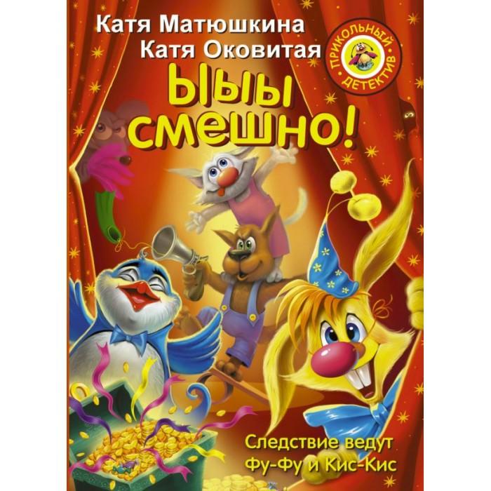 Художественные книги Издательство АСТ Ыыы смешно! матюшкина к оковитая к ыыы смешно