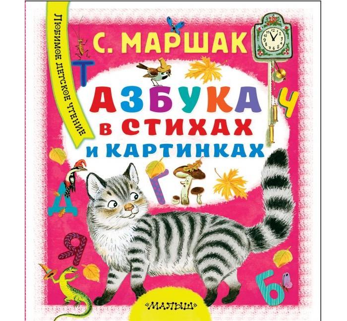 Художественные книги Издательство АСТ Азбука в стихах и картинках недорого