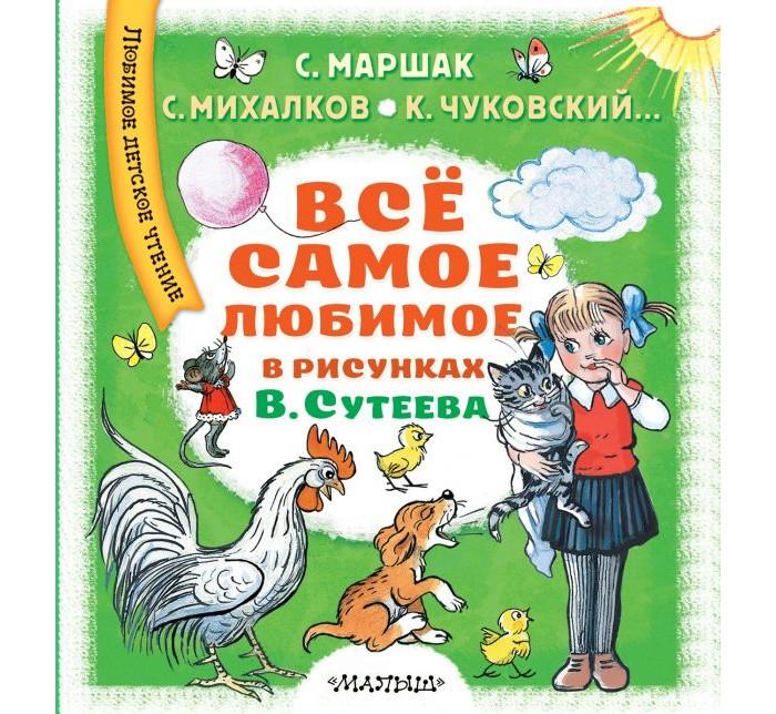 Издательство АСТ Всё самое любимое в рисунках В. Сутеева - Акушерство.Ru