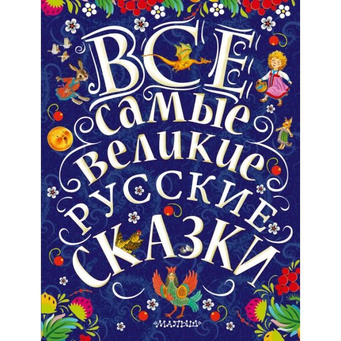 Художественные книги Издательство АСТ Все самые великие русские сказки художественные книги издательство аст 100 сказок для малышей