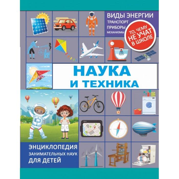 Энциклопедии Издательство АСТ Книга Наука и техника