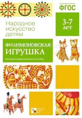 Раннее развитие Мозаика-Синтез Народное искусство — детям Филимоновская игрушка Альбом для творчества детские наклейки мозаика синтез кружочки наклей правильно
