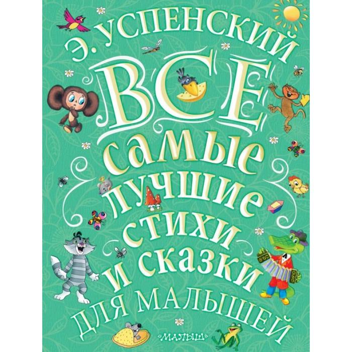 Художественные книги Издательство АСТ Э. Успенский Все самые лучшие стихи и сказки для малышей