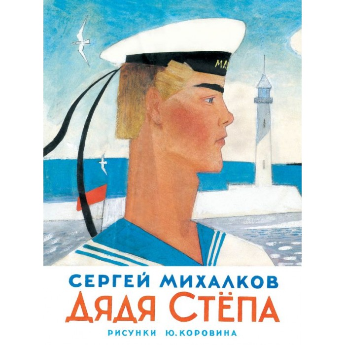 Издательство АСТ Дядя Степа