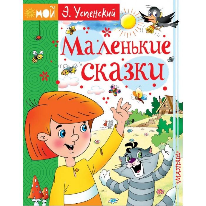 Художественные книги Издательство АСТ Э. Успенский Маленькие сказки