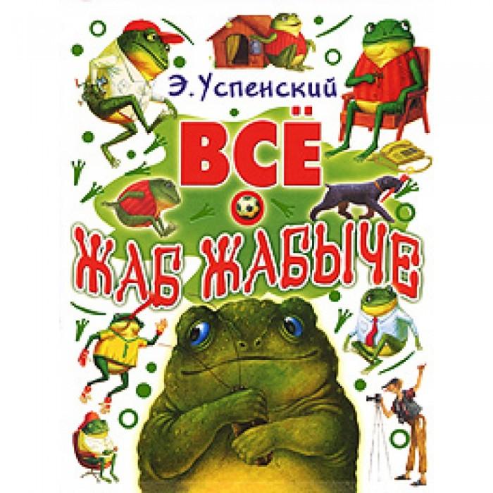 Купить Художественные книги, Издательство АСТ Все о Жаб Жабыче