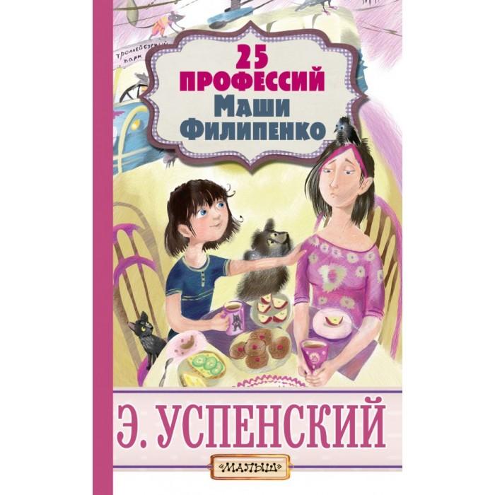 Купить Издательство АСТ 25 профессий Маши Филипенко в интернет магазине. Цены, фото, описания, характеристики, отзывы, обзоры