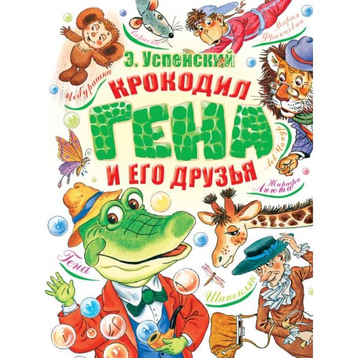 Художественные книги Издательство АСТ Э. Успенский Крокодил Гена и его друзья эдуард успенский крокодил гена и его друзья все приключения