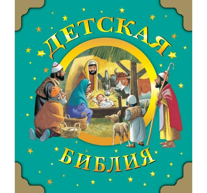 Художественные книги Издательство АСТ Детская Библия недорого