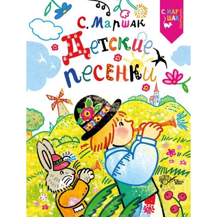 цена на Художественные книги Издательство АСТ С. Маршак Детские песенки