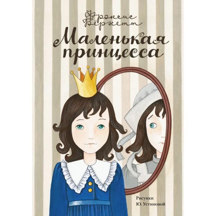 Художественные книги Издательство АСТ Ф. Бёрнетт Маленькая принцесса