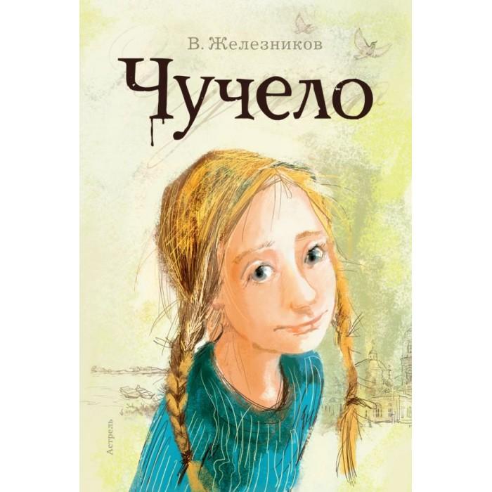 Купить Художественные книги, Издательство АСТ В. Железников Чучело