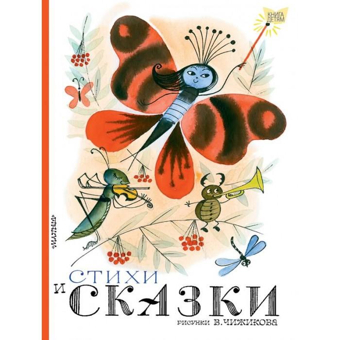 Купить Издательство АСТ Книга детям. Стихи и сказки в интернет магазине. Цены, фото, описания, характеристики, отзывы, обзоры