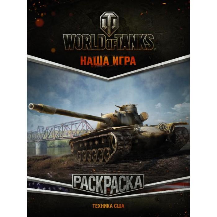 Раскраски Издательство АСТ World of Tanks. Техника США