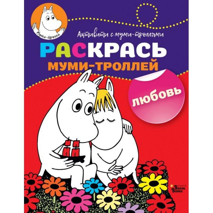 Раскраски Издательство АСТ Раскрась муми-троллей. Любовь