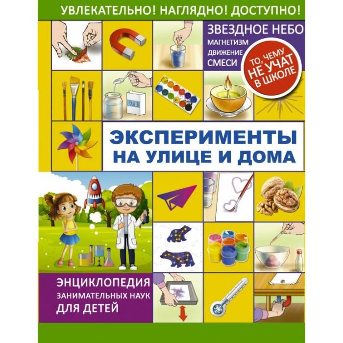 Издательство АСТ Книга Эксперименты на улице и дома