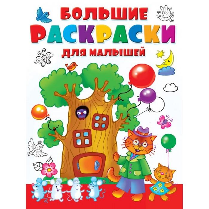 раскраски Раскраски Издательство АСТ Большие раскраски для малышей
