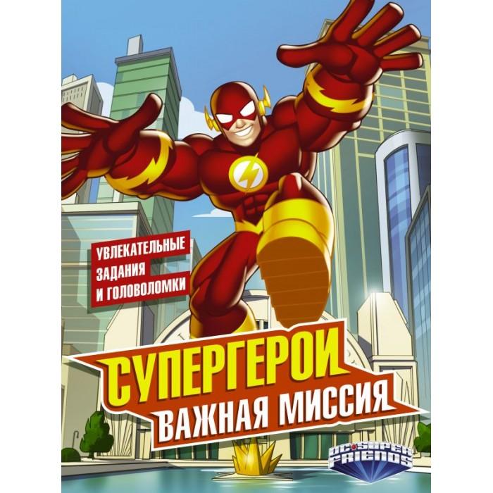 Развивающие книжки Издательство АСТ Супергерои. Важная миссия