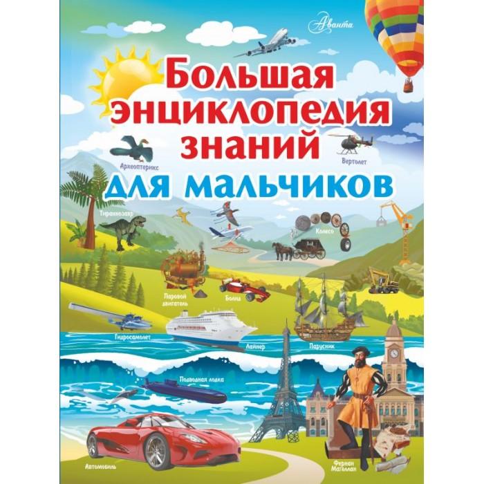 Издательство АСТ Большая энциклопедия знаний для мальчиков фото