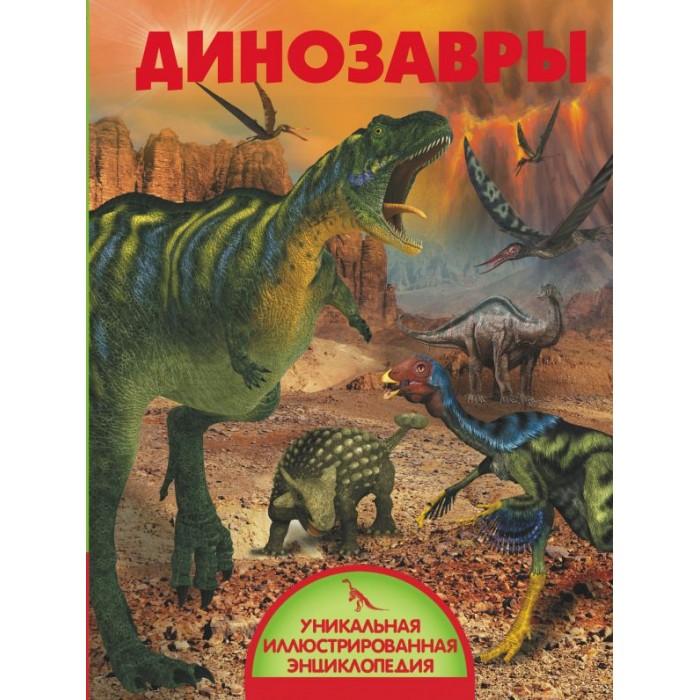 Купить Энциклопедии, Издательство АСТ Книга Динозавры ASE000000000714191