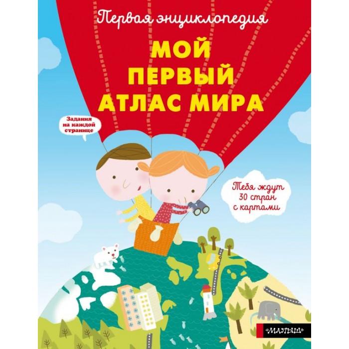 Энциклопедии Издательство АСТ Книга Мой первый атлас мира недорого