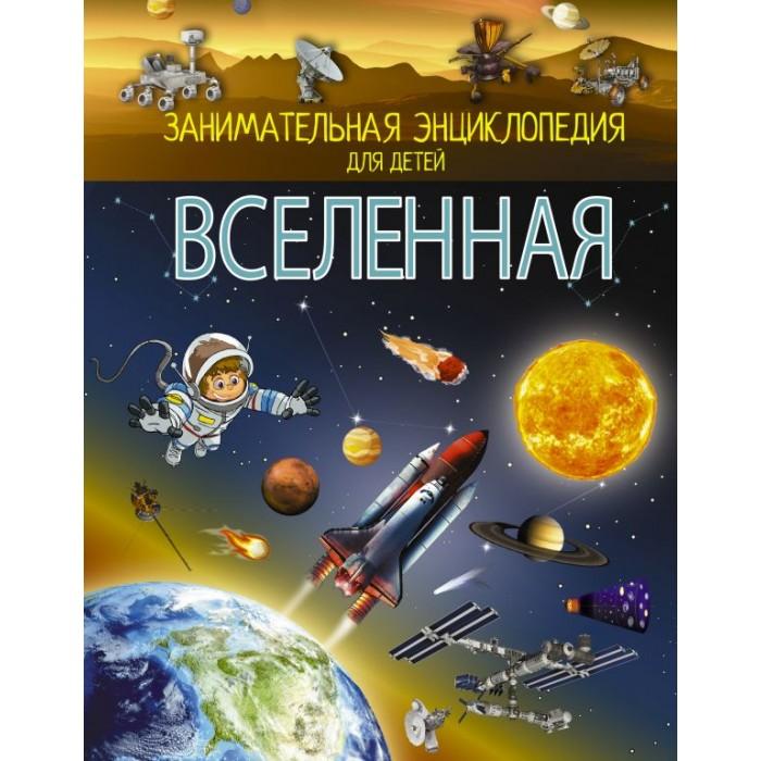 Энциклопедии Издательство АСТ Книга Вселенная недорого