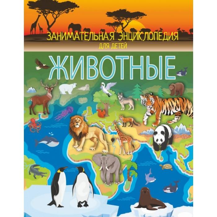 Купить Энциклопедии, Издательство АСТ Книга Животные ASE000000000837485