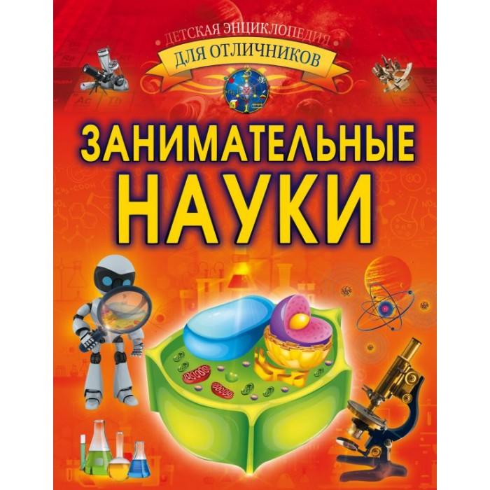 Купить Энциклопедии, Издательство АСТ Книга Занимательные науки