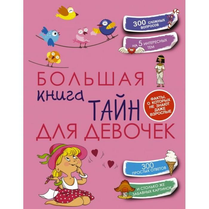 Картинка для Издательство АСТ Большая книга тайн для девочек