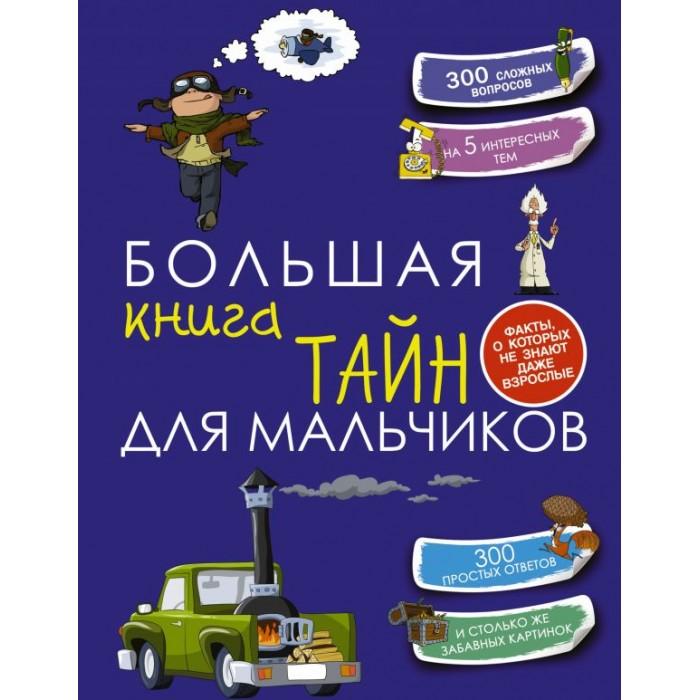 Издательство АСТ Большая книга тайн для мальчиков фото