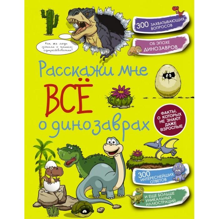 Купить Энциклопедии, Издательство АСТ Книга Расскажи мне всё о динозаврах