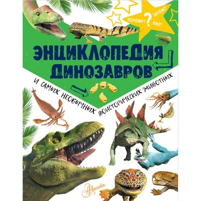 Энциклопедии Издательство АСТ Энциклопедия динозавров и самых необычных доисторических животных рисуем 50 динозавров и других доисторических