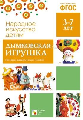 Раннее развитие Мозаика-Синтез Народное искусство - детям Дымковская игрушка Наглядное пособие