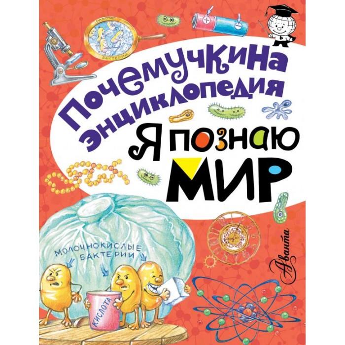Купить Энциклопедии, Издательство АСТ Книга Я познаю мир