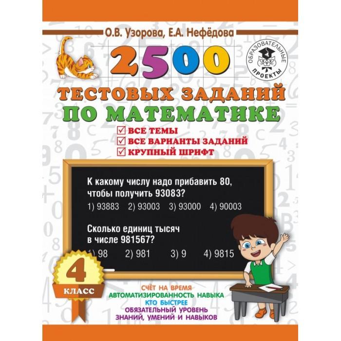 Купить Издательство АСТ 2500 тестовых заданий по математике. 4 класс. Все темы. Все варианты заданий. в интернет магазине. Цены, фото, описания, характеристики, отзывы, обзоры