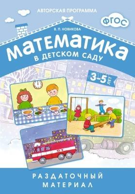 Раннее развитие Мозаика-Синтез Математика в д/с. Раздаточный материал для детей 3-5 лет цена