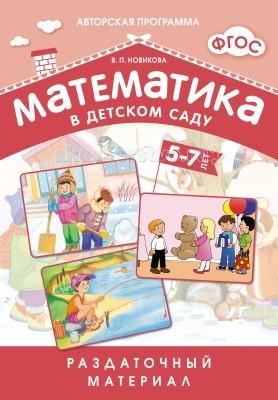 Раннее развитие Мозаика-Синтез Математика в д/с. Раздаточный материал для детей 5-7 лет детские наклейки мозаика синтез кружочки наклей правильно