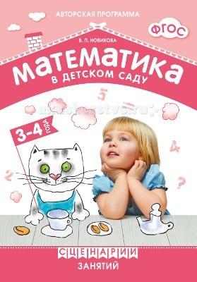 Раннее развитие Мозаика-Синтез Математика в детском саду Сценарии занятий c детьми 3-4 лет консультирование родителей в детском саду